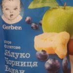 Пюре Ябълка
